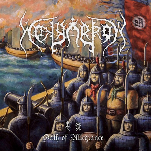 Holyarrow-Oath of Allegiance