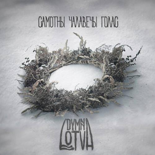 Dymna Lotva cover art