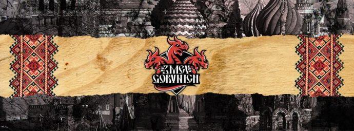 zmey-gorynich-banner